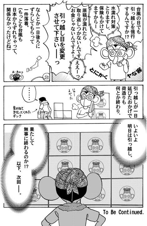 引越・実践編1-3