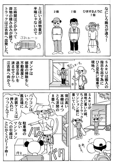 引越・実践編2-2