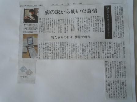 読売新聞夕刊(2011.03.08)