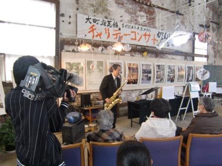 煉瓦館チャリティコンサート(2011.04,03)