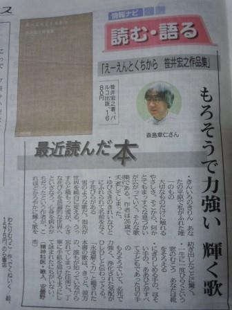 松本市市民タイムス(2011.03.06)