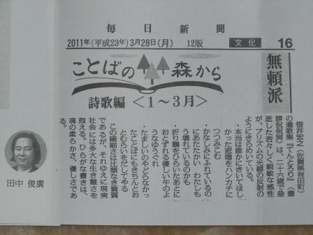 毎日新聞(2011.03.28)