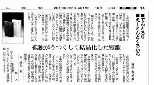 朝日新聞読書欄(2011.04.10)