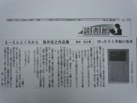 西日本新聞(2011.05.01)