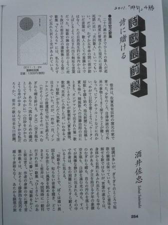 『俳句』4月号1