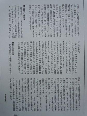 『俳句』4月号2