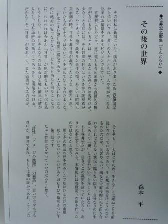 歌壇5月号2(2011.04.18)