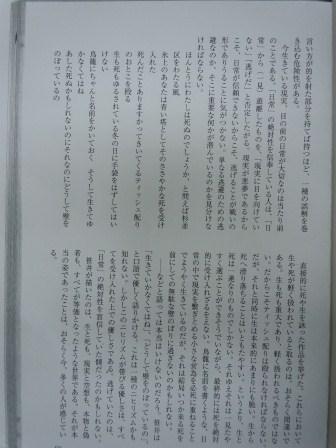 歌壇5月号3(2011.04.18)