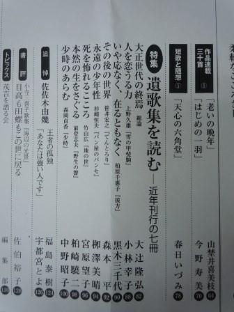 歌壇5月号4(2011.04.18)
