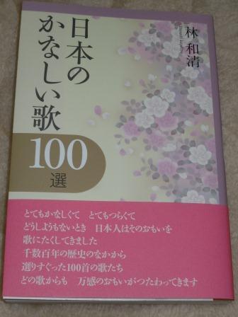日本のかなしい歌100選(2011.04.18)