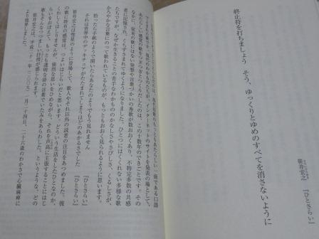 日本のかなしい歌100選2(2011.04.18)