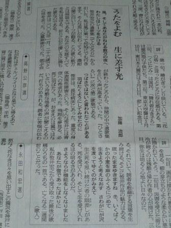 朝日歌壇2(2011.04.18)