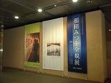 相田みつを美術館ー全国巡回記念特別企画「相田みつを全貌展」