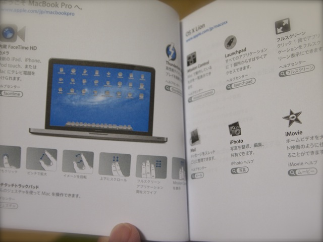 2012.1.12MacBook Pro購入 - 08