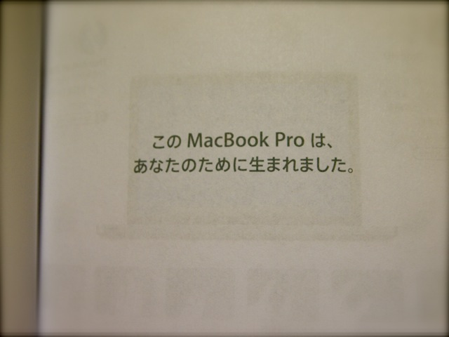 2012.1.12MacBook Pro購入 - 07