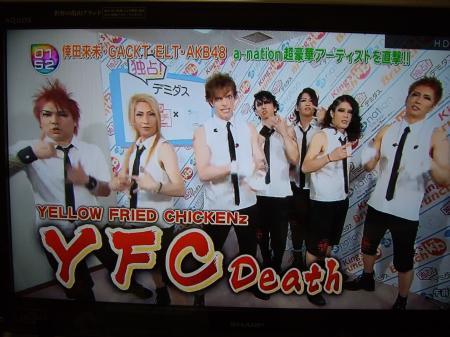 YFC death