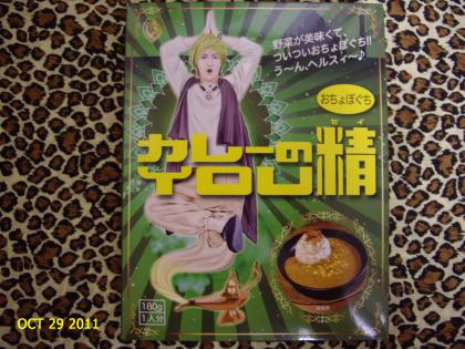 YOUカレー2010①