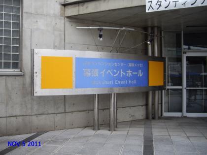 幕張イベントホール