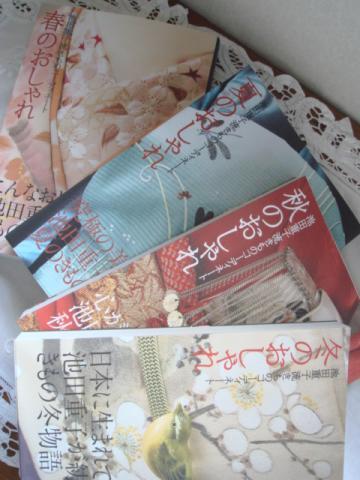 kimono book all