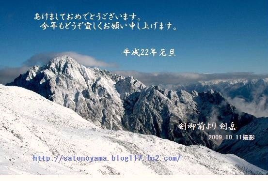 年賀状 山