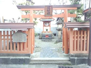 道祖神社(どうそじん、どうそしん)