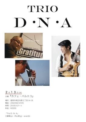 2/13「TrioDNA」2