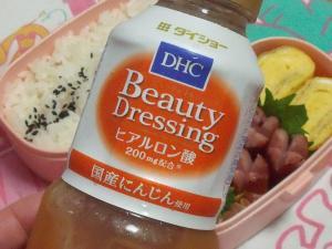 DHC ドレッシング