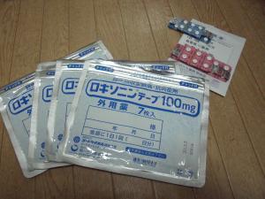 腰痛(湿布薬&痛み止め)