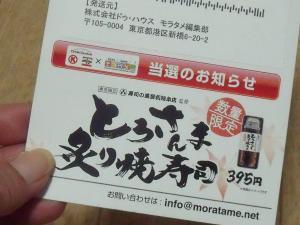 モラタメ とろさんま炙り焼寿司 当選!