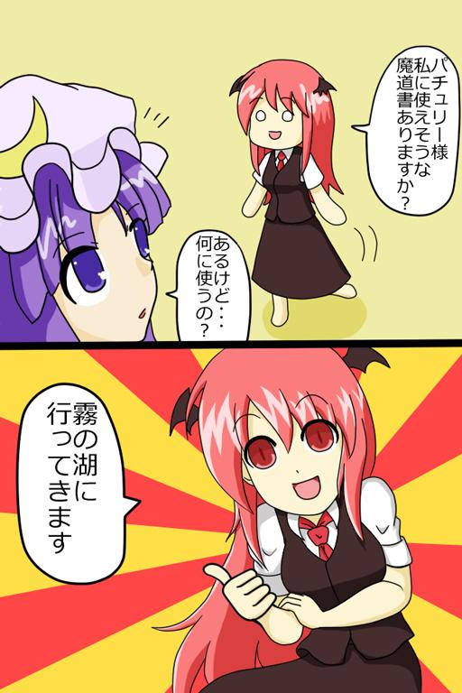 裏妖精大戦争