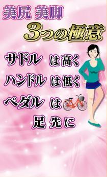 美脚自転車こぎ法
