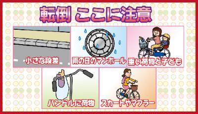 自転車事故防止法