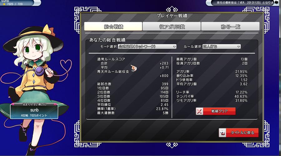 blog-senseki 20131122