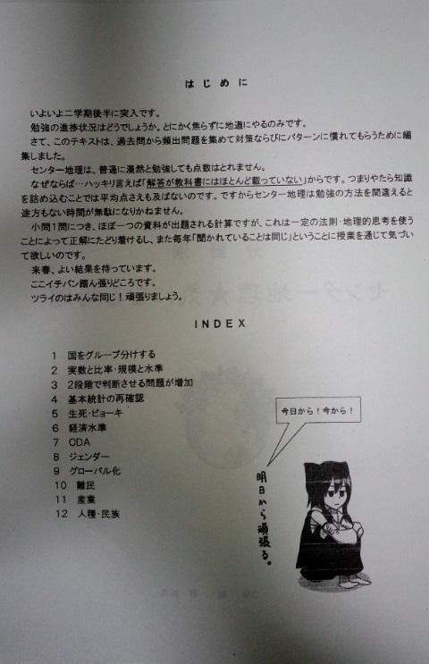 blog-geo.jpg