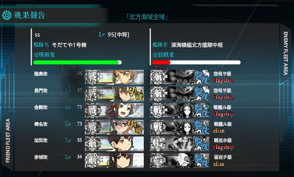 blog-kankore4-4result.jpg