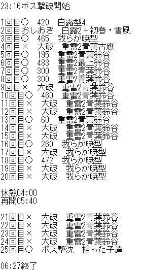 blog-kankoreAEv26.jpg
