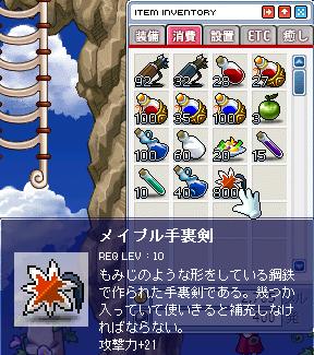 火ブル輪→メイプル手裏剣