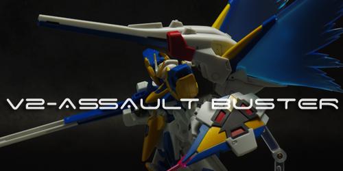 ROBOT魂V2アサルトバスター