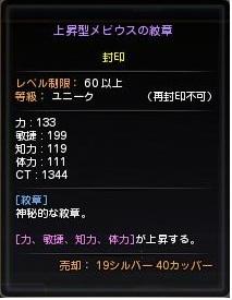 ユニ紋章!