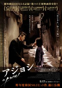 「アジョシ」日本版ポスター