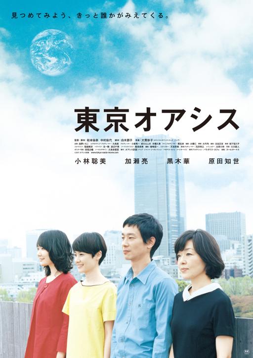 「東京オアシス」ポスター