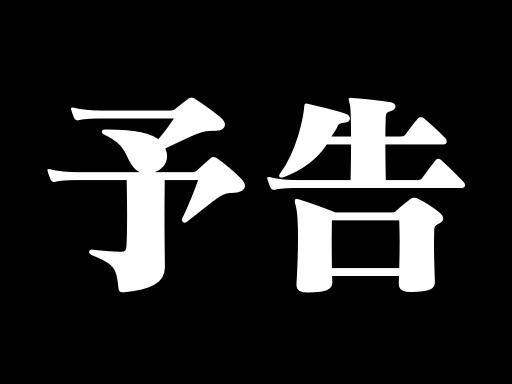yokoku_201311030038532cd.jpg