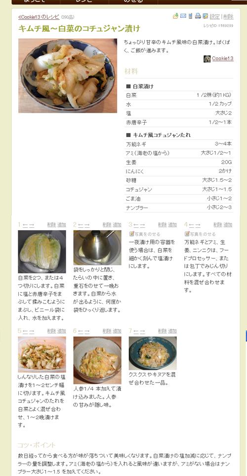 1003-kimuchi.jpg