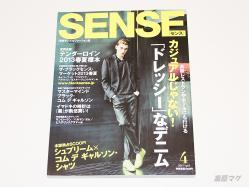 SENSE 2013年4月号