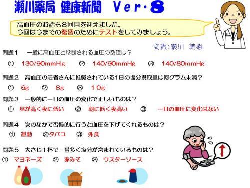 健康新聞Ver.8-1