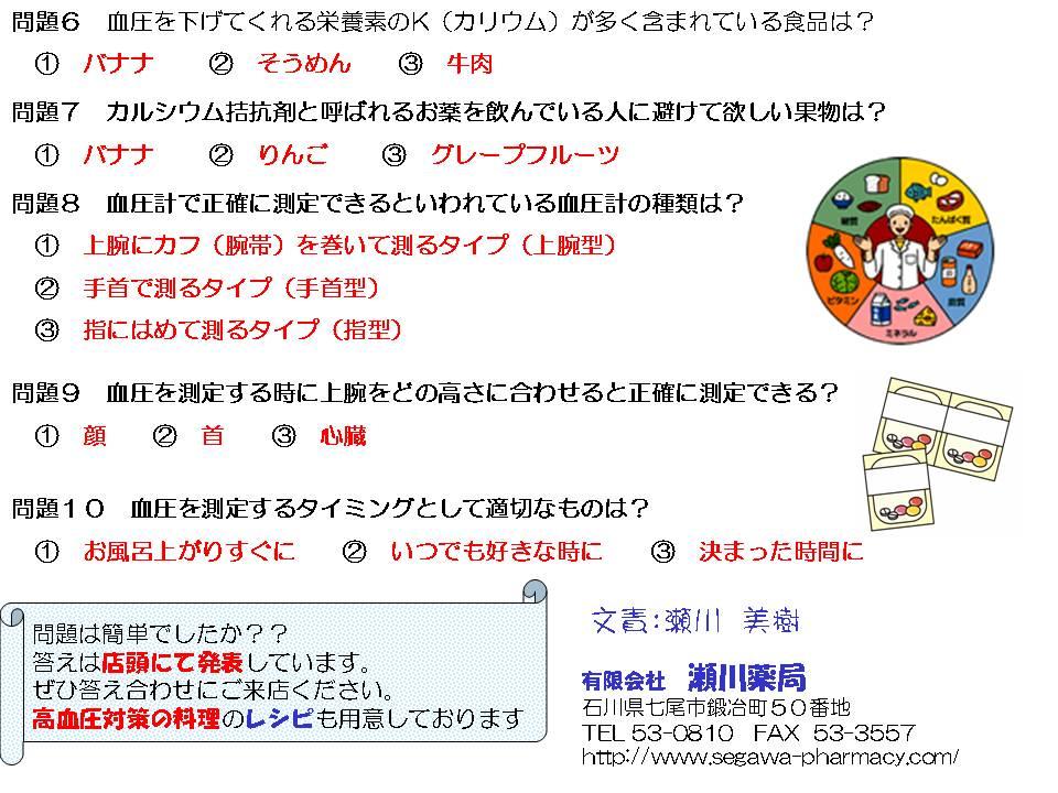 健康新聞 Ver.8-2