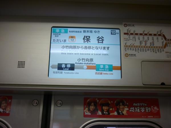 メトロ10113F 準急新木場行き 車内LCD 保谷停車中 (2)