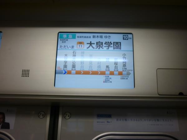 メトロ10113F 準急新木場行き 車内LCD 大泉学園停車中 (2)