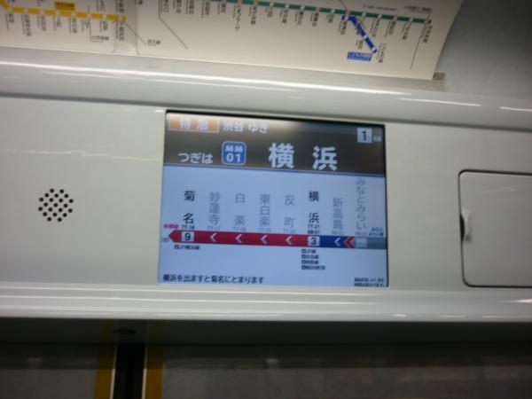 東急5167F 車内LCD