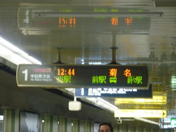 日比谷線 六本木駅 電光掲示板1